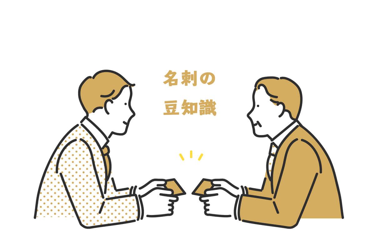 「名刺の漢字の由来は?」「なぜあのサイズなの?」名刺についての豆知識