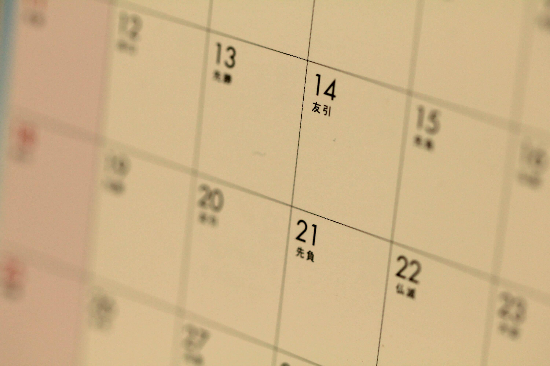 年の始めらしく「カレンダー」についての話