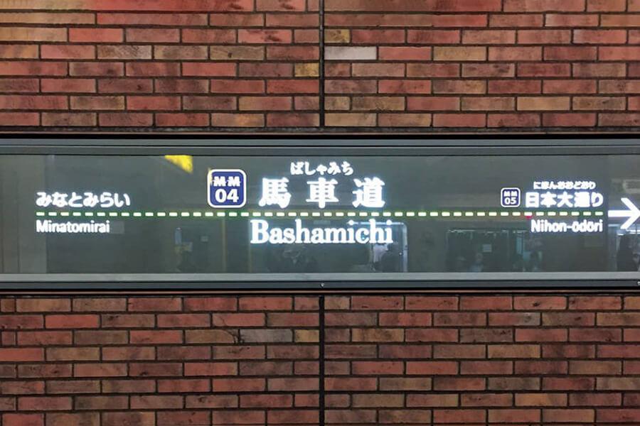 鉄道の「駅名標」にこだわってみました