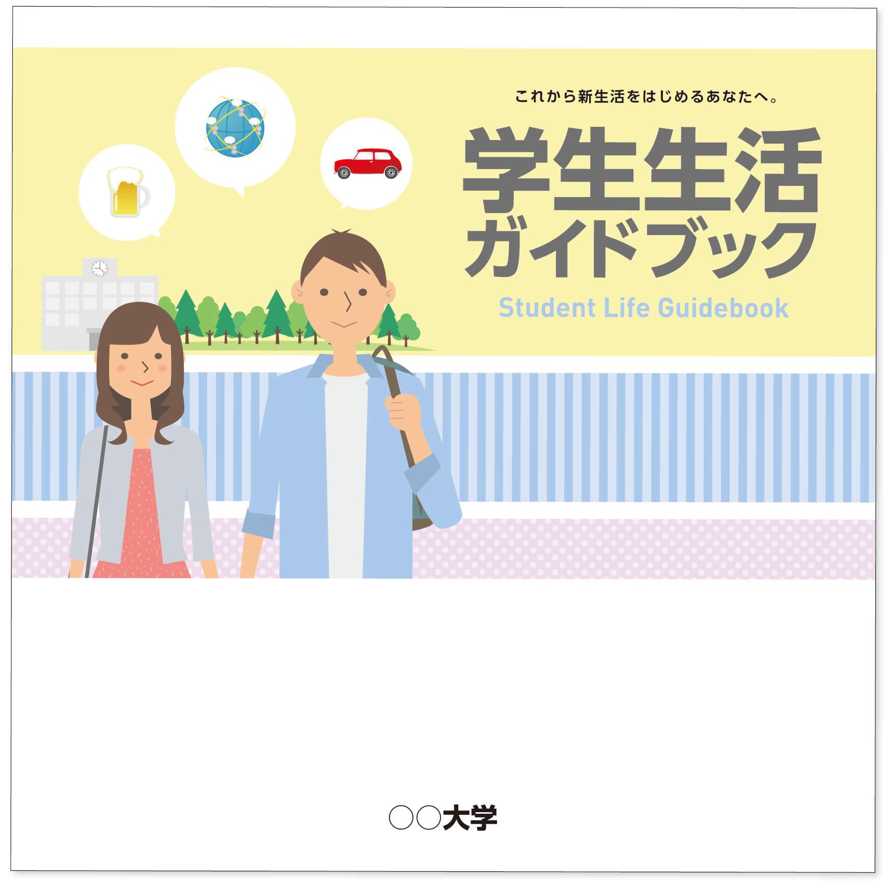 学生生活ガイドブック