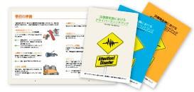 表紙デザイン変更や情報追加が可能