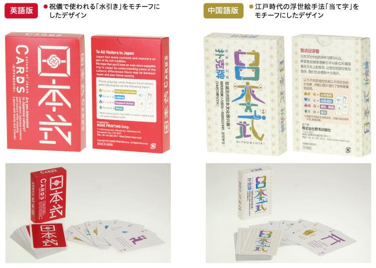 多言語に対応しつつ、日本らしさを出したデザイン。