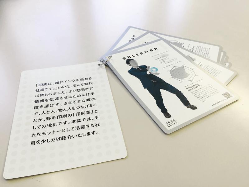 【デザイン】作ってみた 〜リクルート向けパンフレットの変わったデザイン〜