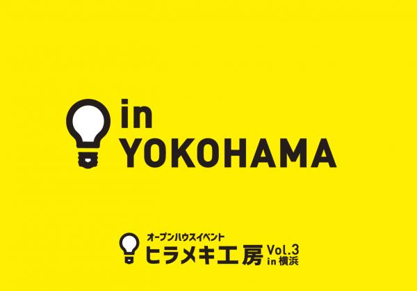 【販促のご担当者様必見!!】ヒラメキ工房Vol.3@横浜 7/13(木)