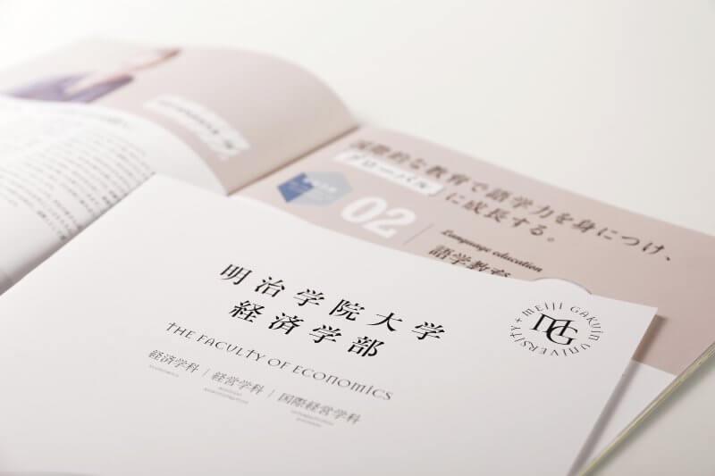 学部案内パンフレットの作成について【明治学院大学 経済学部様】Part1