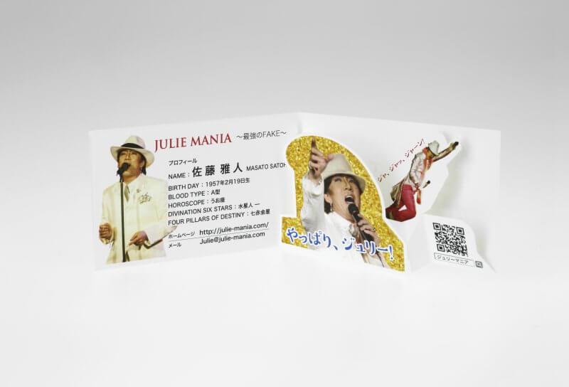 【事例紹介】POP UP名刺 ジュリーマニア:株式会社ヴィジュアルカンパニー様