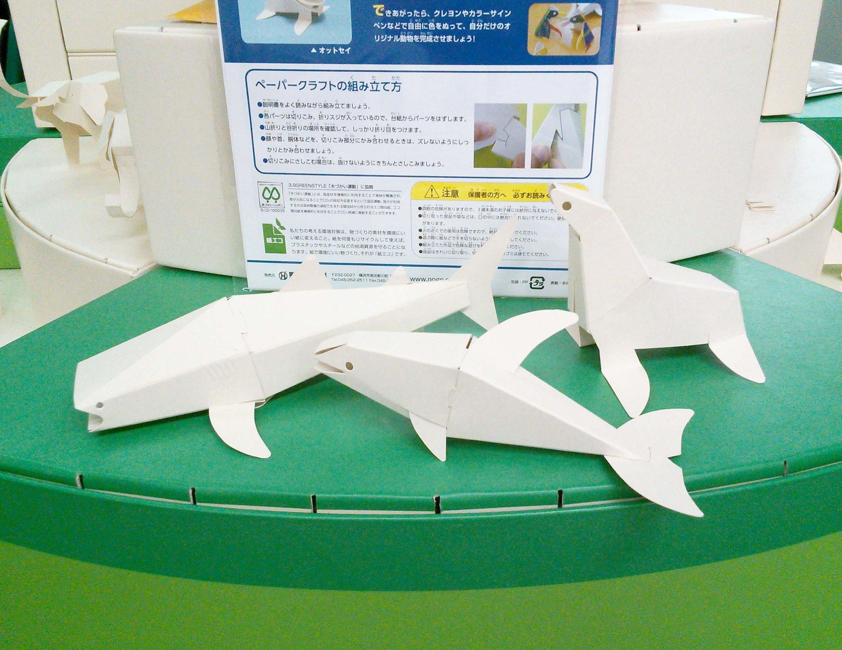 【夏休みにピッタリ!】「紙エコペーパークラフト―水族館編―」のご紹介!