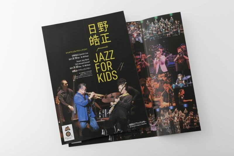 【事例紹介】Jazz for Kids 2017 チラシ:(公財)せたがや文化財団 世田谷パブリックシアター様
