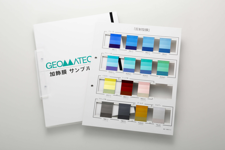 【事例紹介】加飾膜サンプルファイル:ジオマテック株式会社様