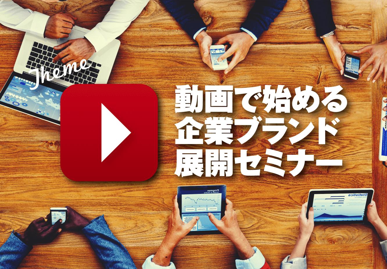 企業ブランディングは動画で!動画セミナー開催決定!