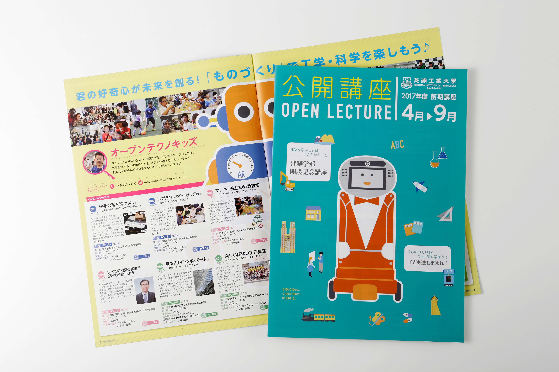 【事例紹介】講座案内パンフレット:芝浦工業大学 地域連携・生涯学習企画推進課様
