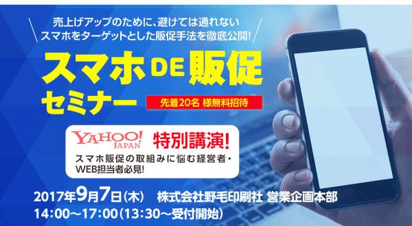 スマホによる販促手法を徹底公開「スマホDE販促セミナー」開催!!