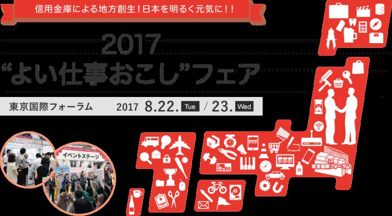"""『2017 """"よい仕事おこし""""フェア』に出展します!"""