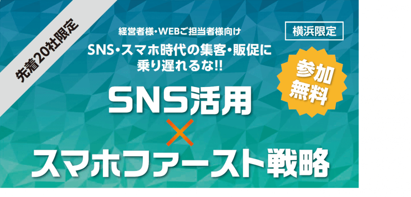 SNS・スマホ時代の集客・販促に乗り遅れるな!! セミナー開催!