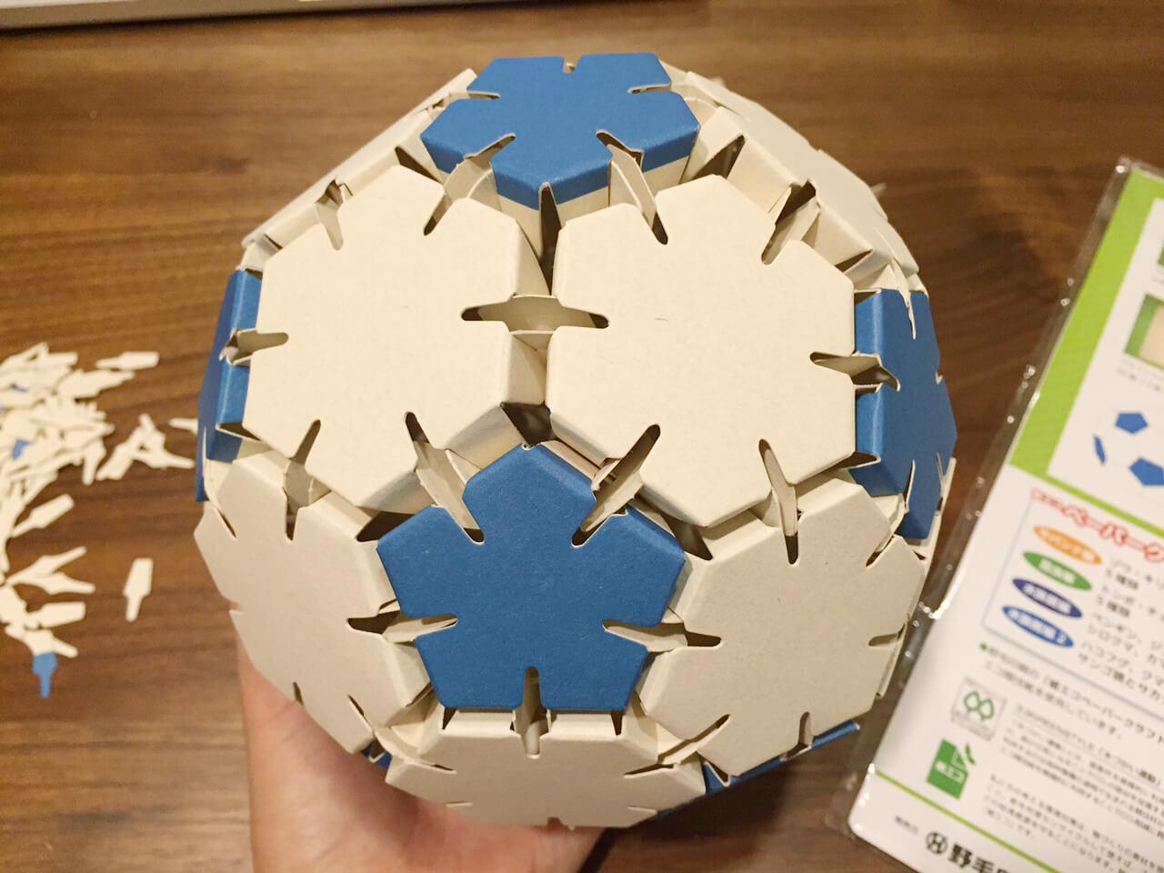 紙エコペーパークラフト サッカーボールを作ってみた