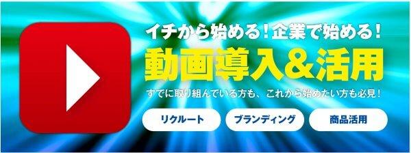動画活用はじめの一歩!動画セミナー開催!
