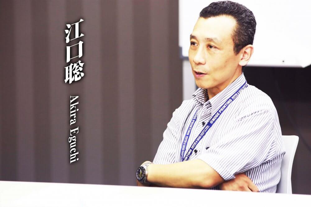 野毛印刷の仕事人ファイル No.02 ~ 環境推進責任者 江口 聡 ~