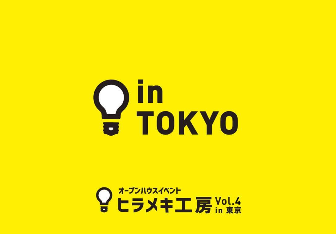 【広報や販促のご担当者様必見!!】ヒラメキ工房 vol.4 in Tokyo 11月16日(木)