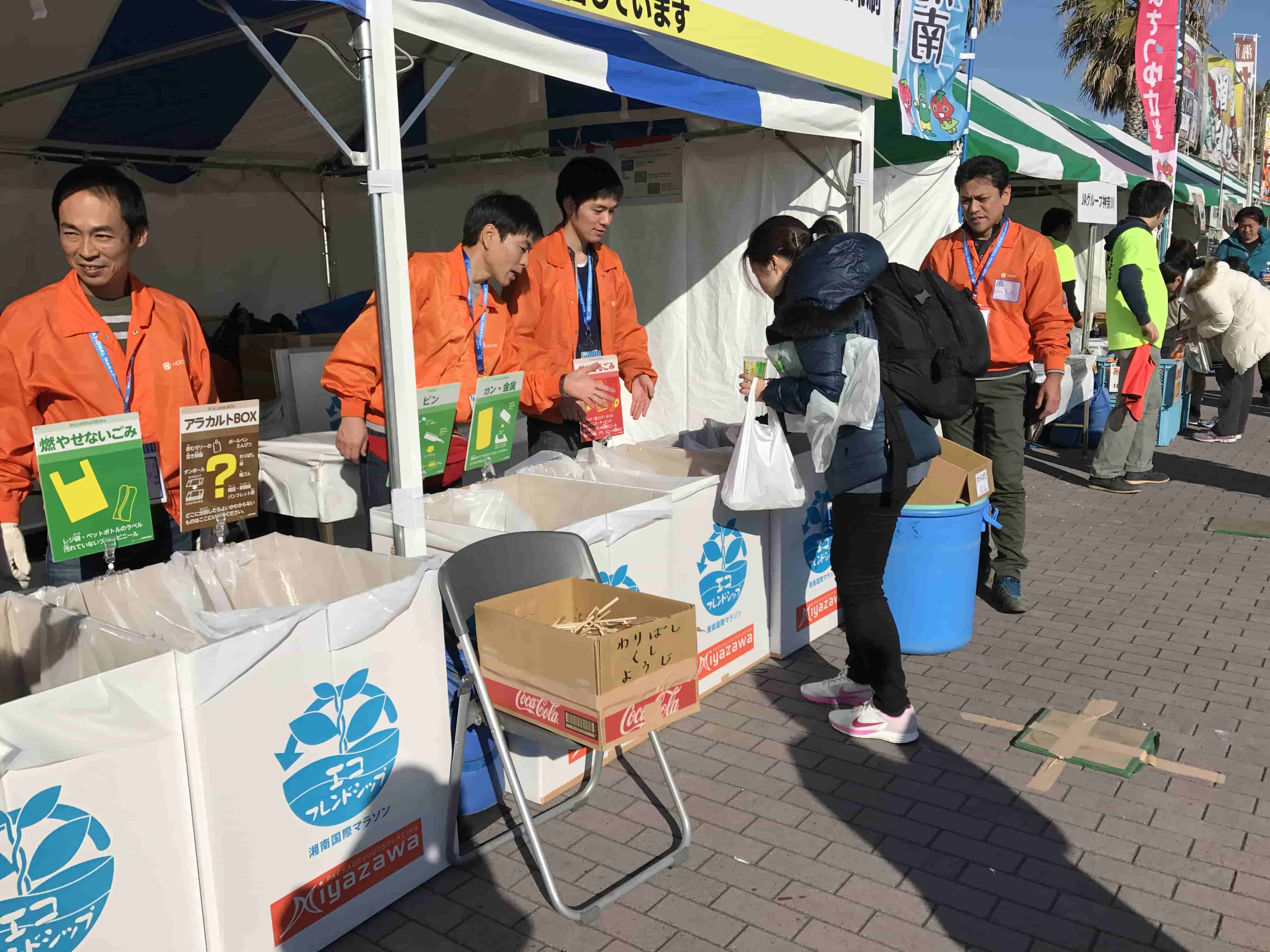 第12回湘南国際マラソン開催! エコ・フレンドシップに参加しました。