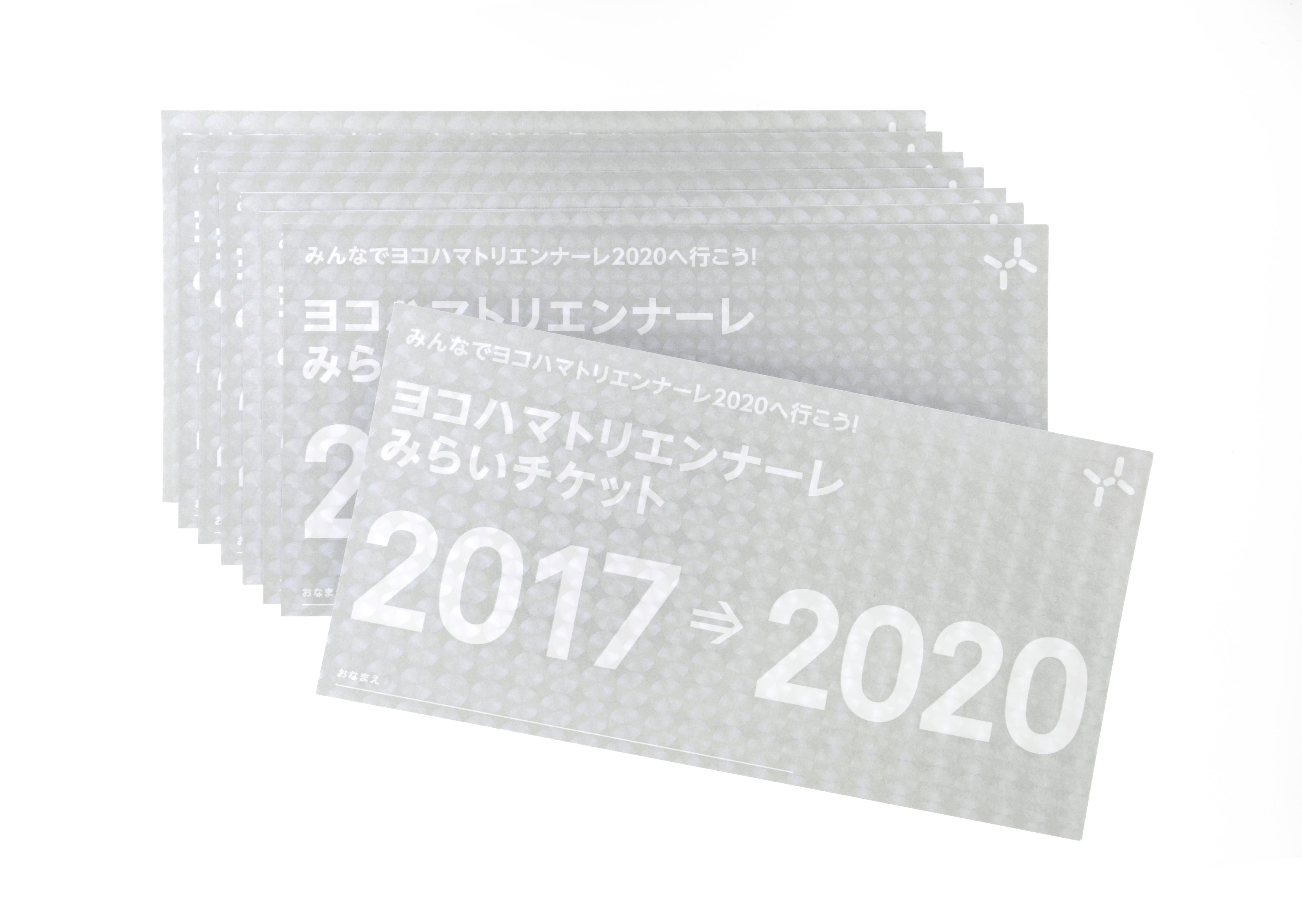 【事例紹介】みらいチケット:横浜トリエンナーレ組織委員会様