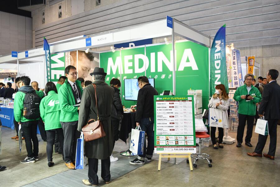 【事例紹介】株式会社メディナ様「展示会出展支援サービス」