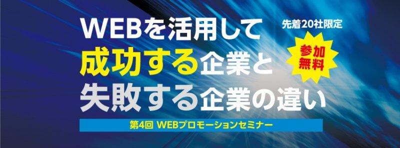 第4回WEBプロモーションセミナーのご案内! 〜 WEBを活用して成功する企業と失敗する企業の違い 〜