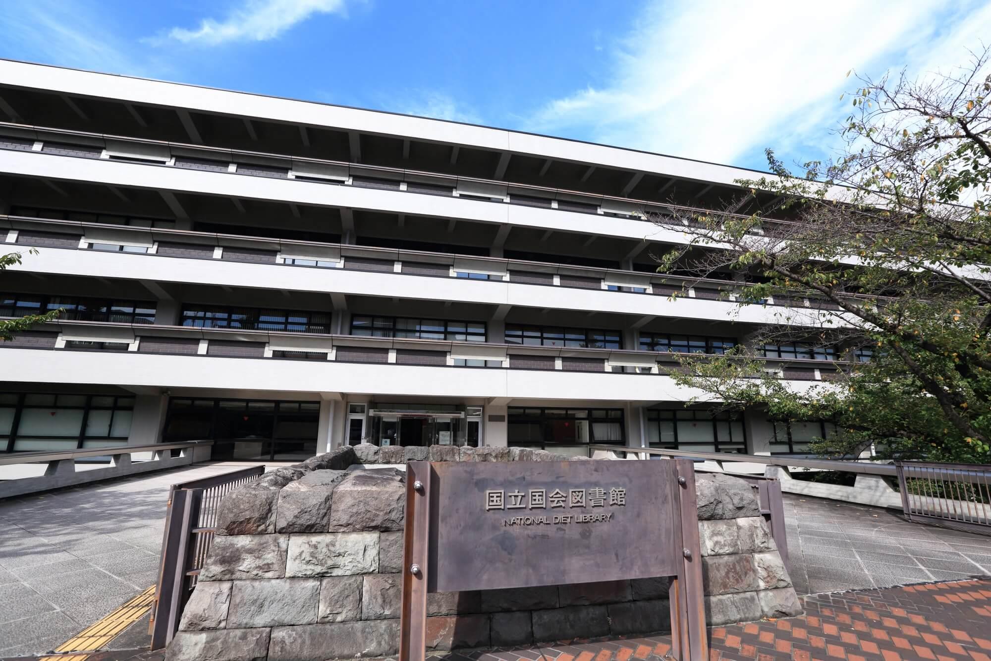 6月5日国立国会図書館開館70周年ところで国立国会図書館ってどう使う?