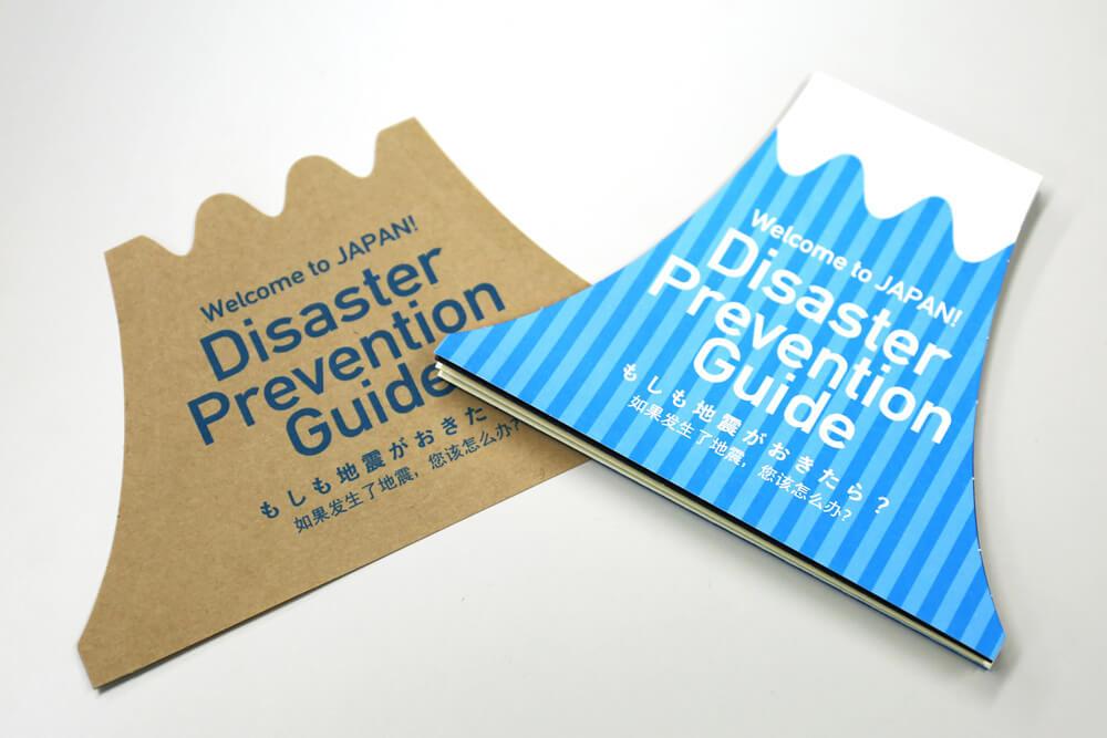 「富士山型地震マニュアル」日本人に必要な災害対策を訪日外国人へ。