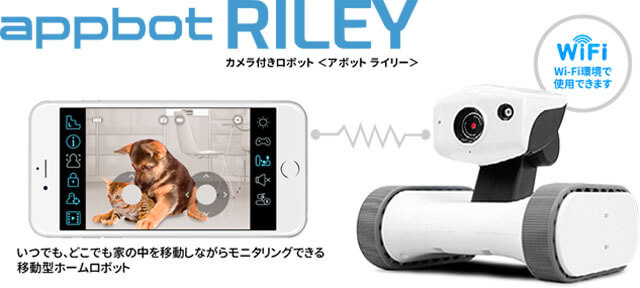 【事例紹介】カメラ付き移動型ホームロボット「appbot RILEY」が凄すぎる件