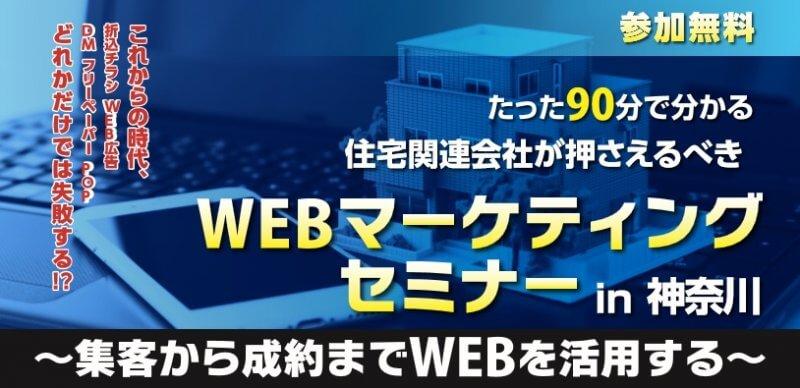 ◆業界特化型◆「住宅関連会社が押さえるべきWEBプロモーションセミナー」のご案内!