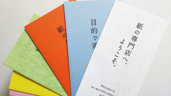 紙好きは必見!「竹尾見本帖 at Itoya」に行ってみた