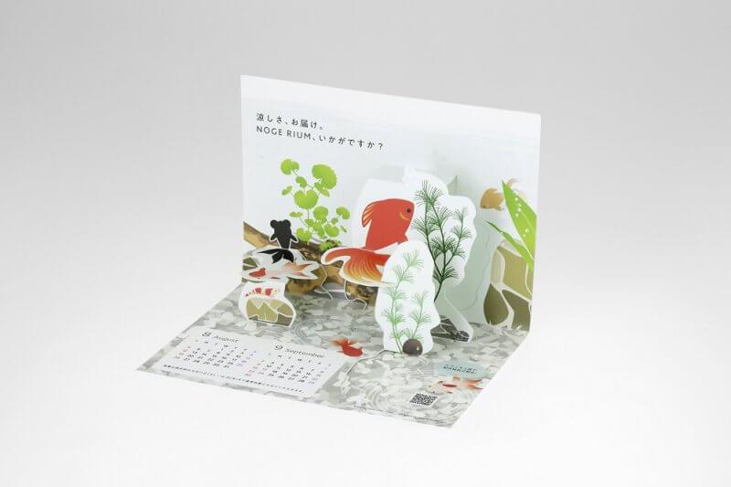 【暑中見舞い状制作秘話】NOGE RIUM