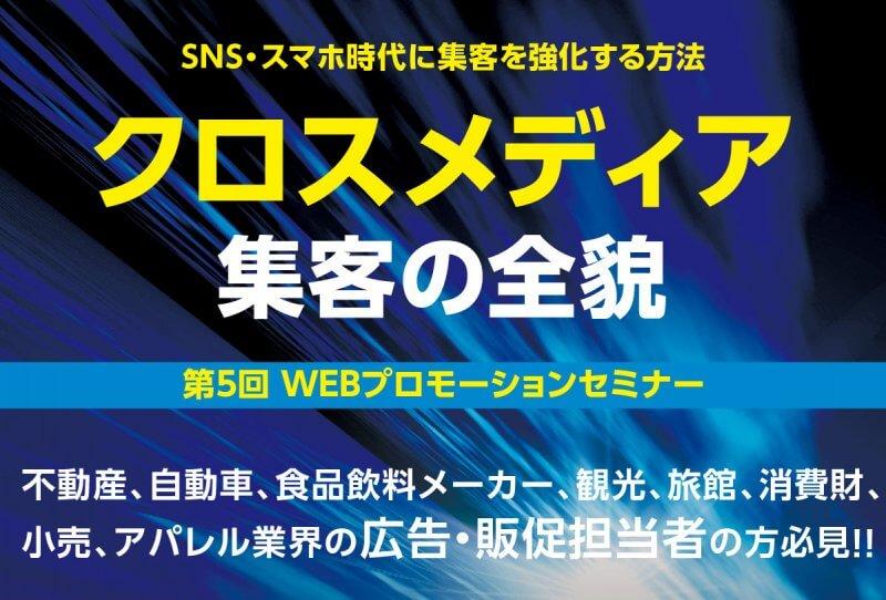 第5回WEBプロモーションセミナーのご案内! 〜 クロスメディア集客の全貌 〜