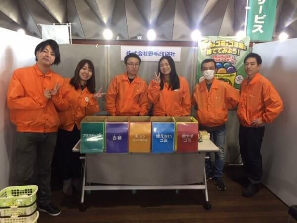 環境絵日記展2018~環境未来都市からSDGs未来都市・横浜へ~野毛印刷として、ブース出展します!