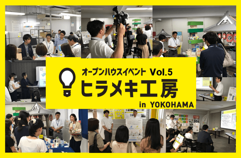 イベント告知『ヒラメキ工房 vol.5』11月27日(火) ・28日(水)