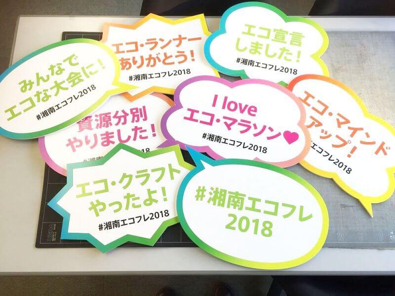 第13回湘南国際マラソンにエコ・フレンドシップとして参加します!