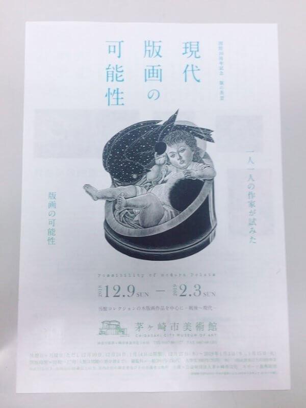 【事例紹介】茅ヶ崎市美術館様「現代版画の可能性 薄紙チラシ」