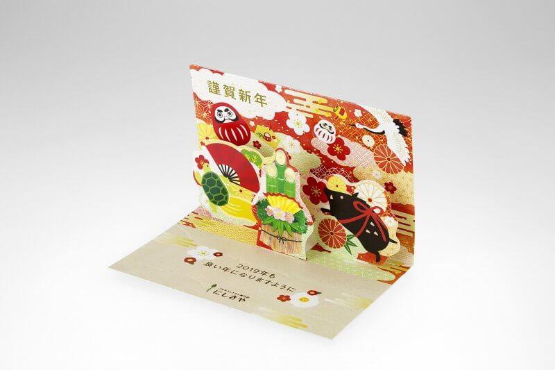 【事例紹介】にしき食品様 POPUP年賀状