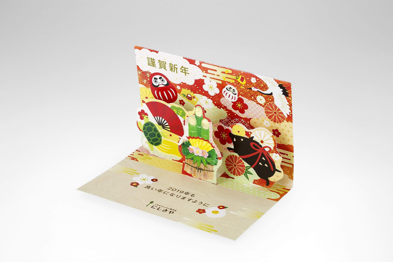 【事例紹介】にしき食品様「POPUP年賀状」