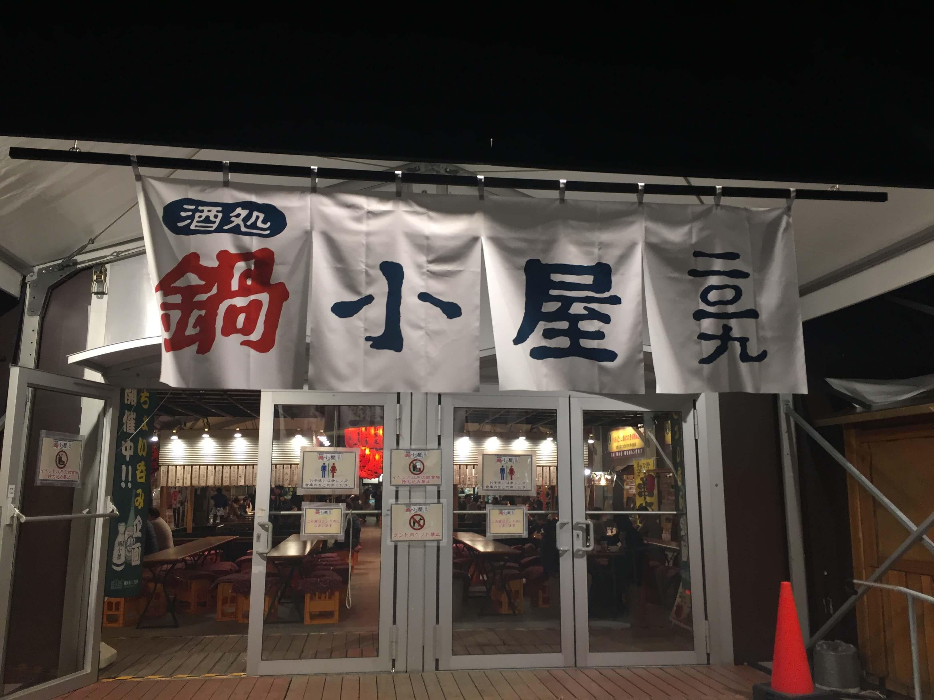 【事例紹介】冬のおすすめ あったかイベント 横浜赤レンガ倉庫様「酒処 鍋小屋2019」レポート