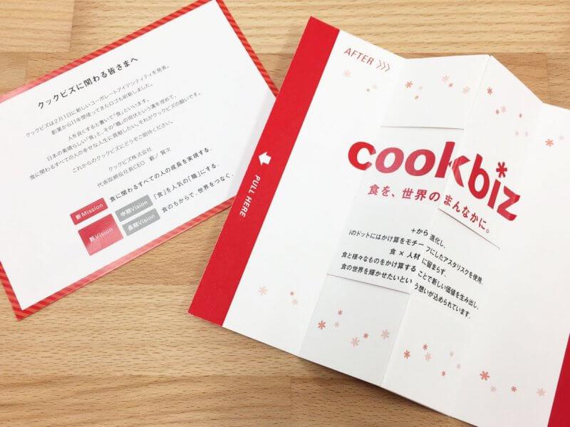 【事例紹介】クックビズ株式会社様「変わり絵カード」