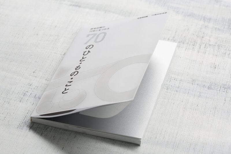 野毛印刷の創業70周年記念誌