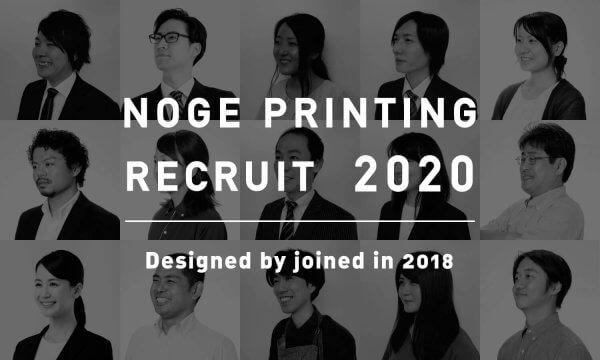 2020年リクルートサイト開設!ー新たな出会いを求めてー