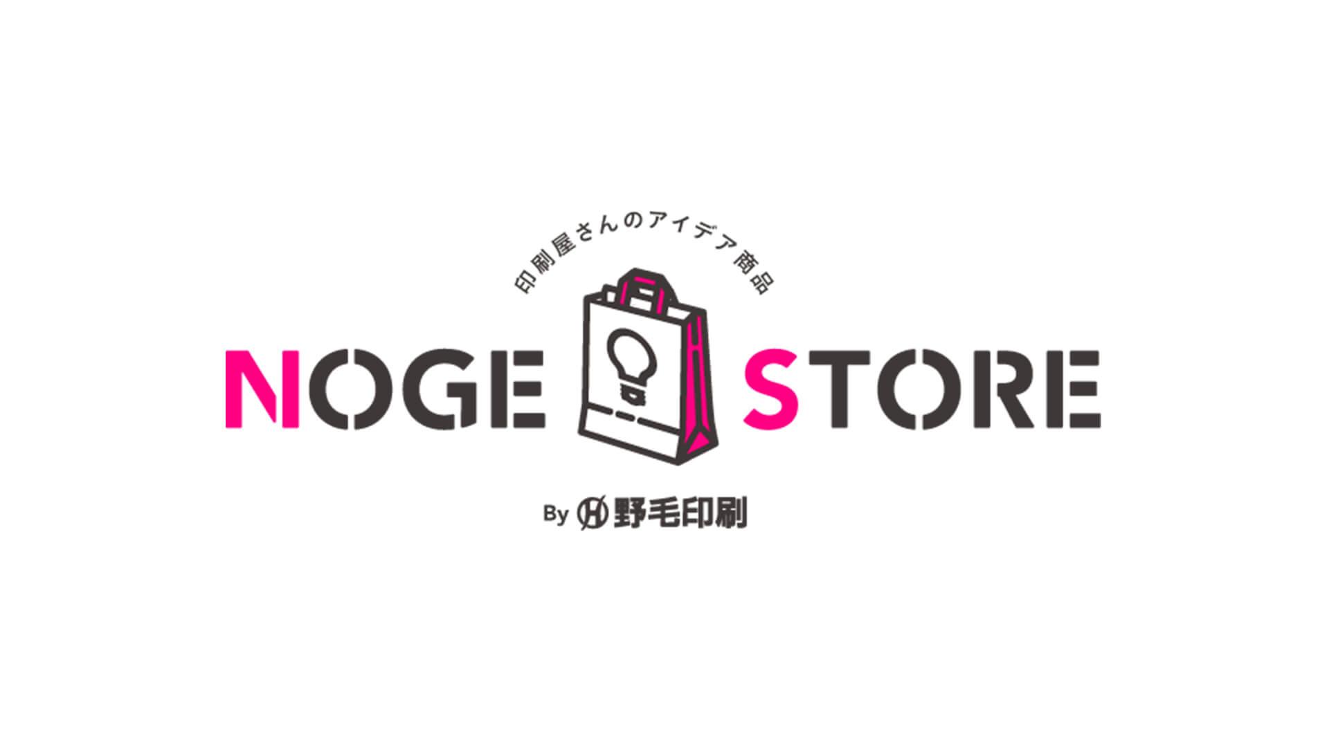 オリジナル商品大集合!野毛印刷公式ECサイト「NOGE STORE」