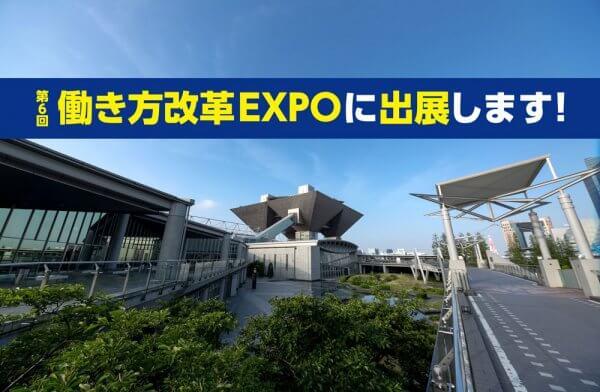 【展示会出展のお知らせ】5/29~31のあいだ、働き方改革EXPOに出展します!