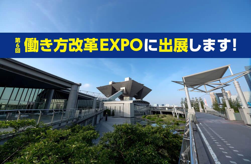 【展示会出展のお知らせ】5/29~31の期間中、働き方改革EXPOに出展します!※本イベントは終了いたしました。