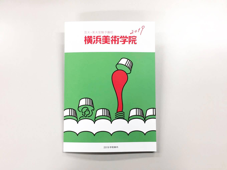 【事例紹介】株式会社スウィッチ様「横浜美術学院2019年案内書」