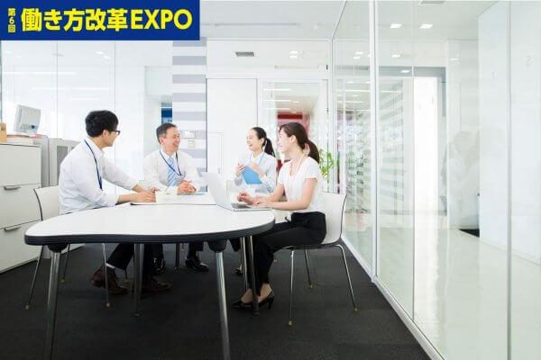 【社内に目を向けて働き方改革を】働き方改革EXPO出展記念コラム No.3