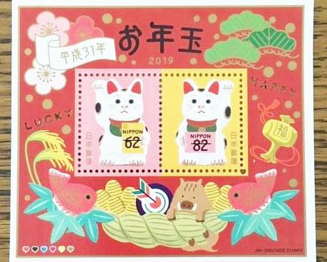 【お年玉切手シートの歴史に驚愕!】久々にお年玉切手シートが当たりました