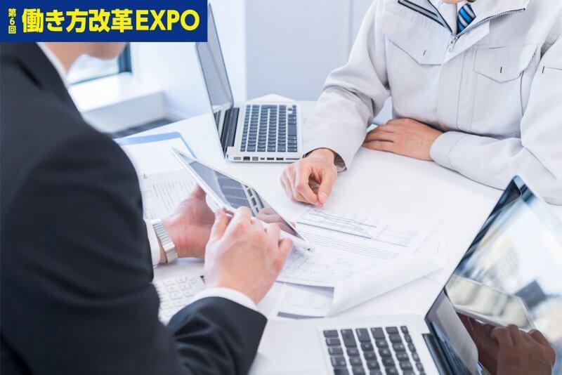 【面倒な業務はアウトソーシングで解決】働き方改革EXPO出展記念コラム No.2
